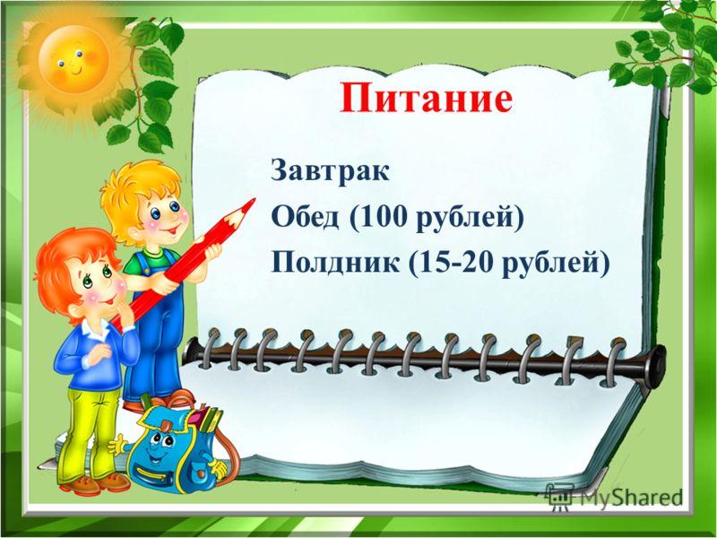Питание Завтрак Обед (100 рублей) Полдник (15-20 рублей)