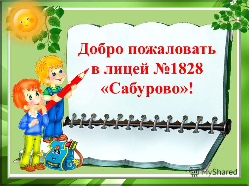 Добро пожаловать в лицей 1828 «Сабурово»!
