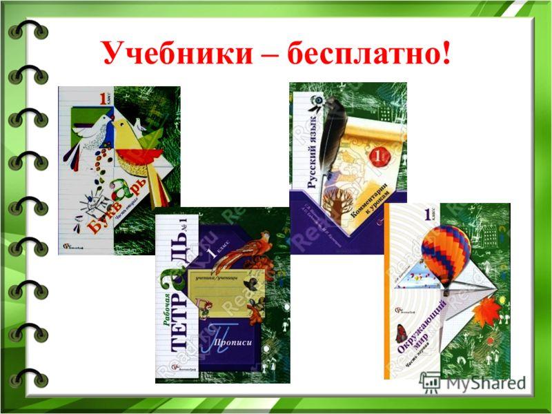 Учебники – бесплатно!
