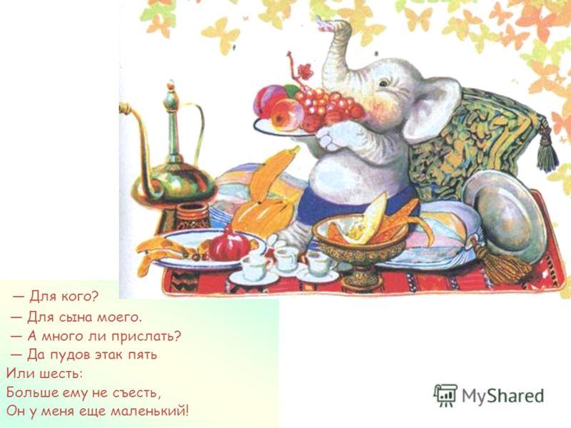 1 У меня зазвонил телефон. Кто говорит? Слон. Откуда? От верблюда. Что вам надо? Шоколада.