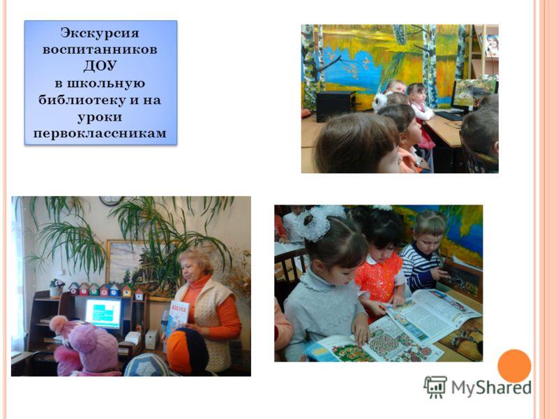Экскурсия воспитанников ДОУ в школьную библиотеку и на уроки первоклассникам Экскурсия воспитанников ДОУ в школьную библиотеку и на уроки первоклассникам