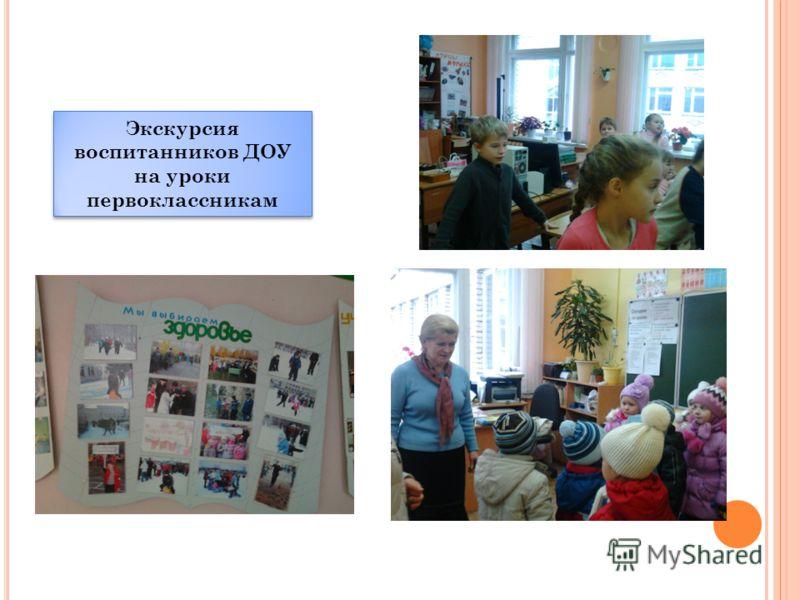 Экскурсия воспитанников ДОУ на уроки первоклассникам Экскурсия воспитанников ДОУ на уроки первоклассникам