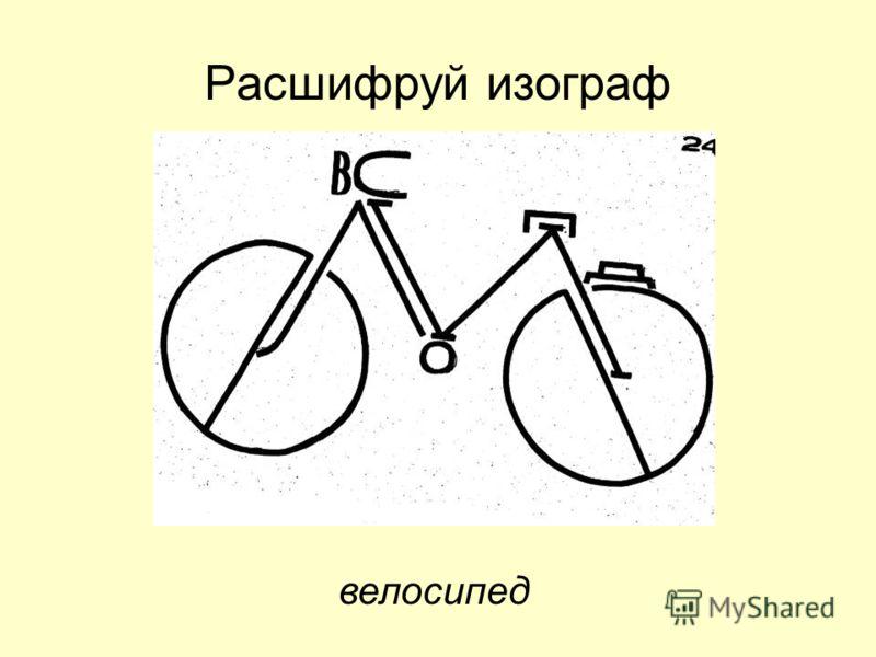 Расшифруй изограф велосипед