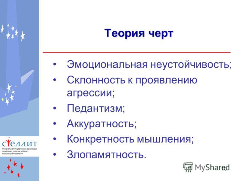 10 Теория черт Эмоциональная неустойчивость; Склонность к проявлению агрессии; Педантизм; Аккуратность; Конкретность мышления; Злопамятность.
