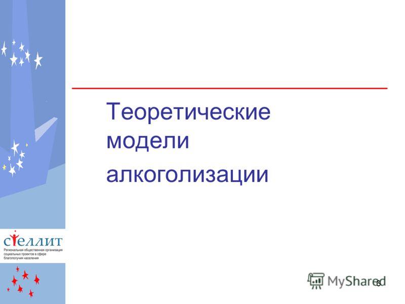 Модели алкоголизм компьютерное лечение от алкоголизма в белгороде
