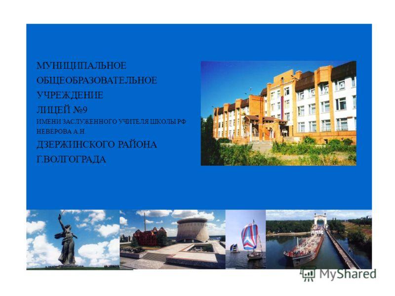 волгоград лицей 9 фото