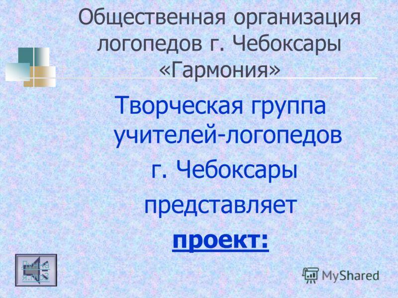 Общественная организация логопедов г. Чебоксары «Гармония» Творческая группа учителей-логопедов г. Чебоксары представляет проект: Лунна я.mp3