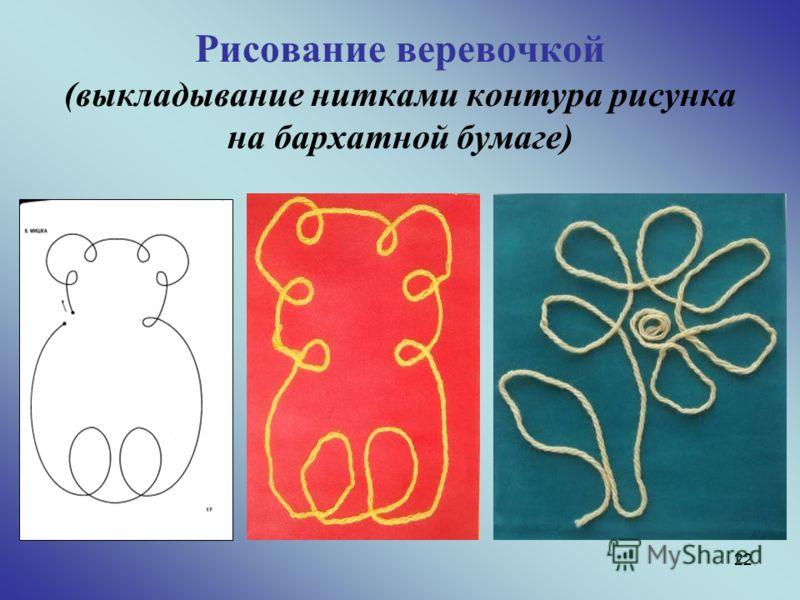 22 Рисование веревочкой (выкладывание нитками контура рисунка на бархатной бумаге)