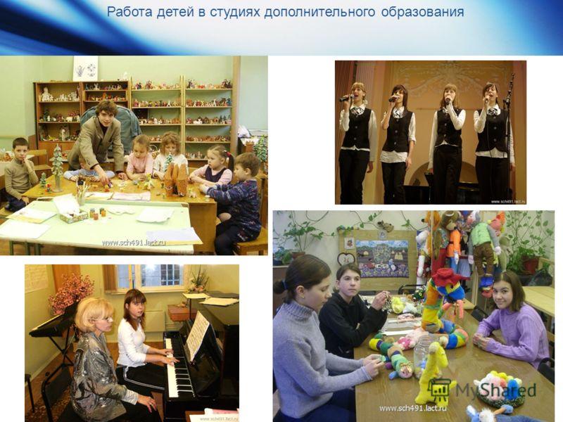 Работа детей в студиях дополнительного образования