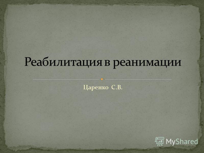 Царенко С.В.