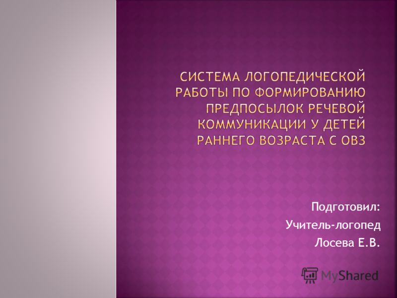 Подготовил: Учитель-логопед Лосева Е.В.