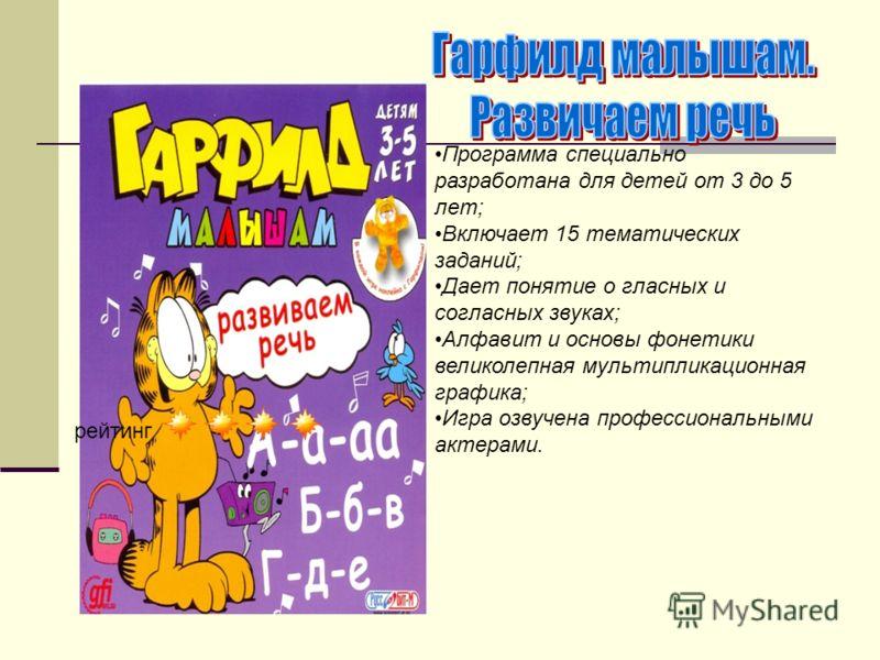 Программа специально разработана для детей от 3 до 5 лет; Включает 15 тематических заданий; Дает понятие о гласных и согласных звуках; Алфавит и основы фонетики великолепная мультипликационная графика; Игра озвучена профессиональными актерами. рейтин