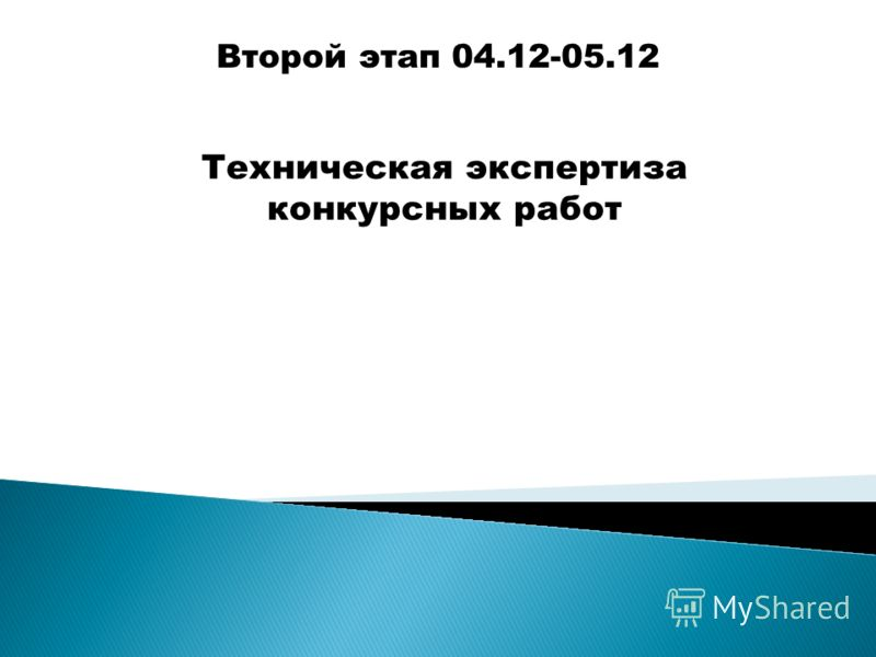 Второй этап 04.12-05.12 Техническая экспертиза конкурсных работ