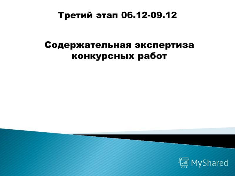Третий этап 06.12-09.12 Содержательная экспертиза конкурсных работ