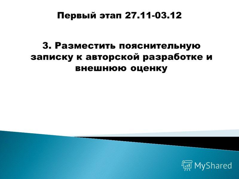 Первый этап 27.11-03.12 3. Разместить пояснительную записку к авторской разработке и внешнюю оценку