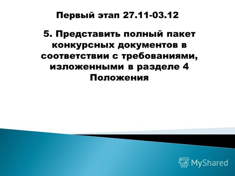 Первый этап 27.11-03.12 5. Представить полный пакет конкурсных документов в соответствии с требованиями, изложенными в разделе 4 Положения