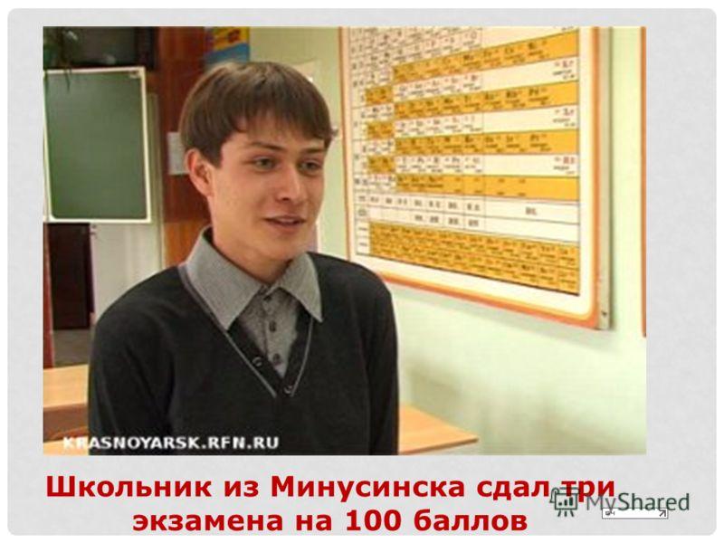 Минусинский выпускник Юрий Попов сдал на 100 баллов три госэкзамена Школьник из Минусинска сдал три экзамена на 100 баллов