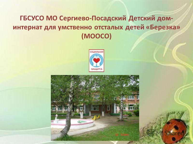 ГБСУСО МО Сергиево-Посадский Детский дом- интернат для умственно отсталых детей «Березка» (МООСО)
