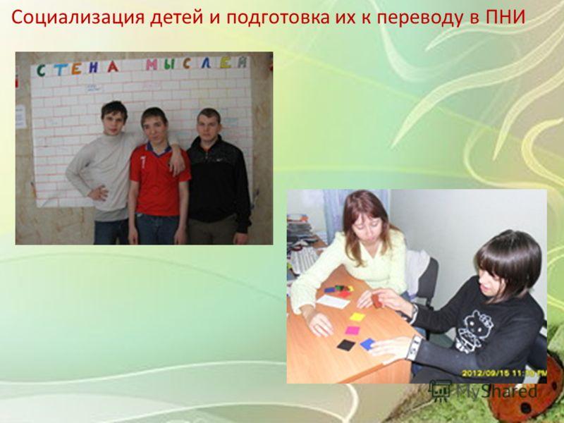Социализация детей и подготовка их к переводу в ПНИ