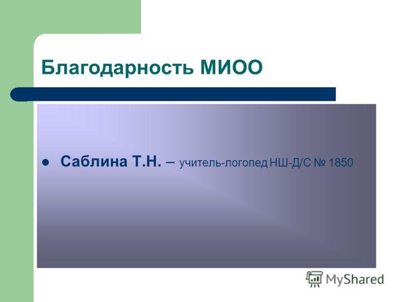 Благодарность МИОО Саблина Т.Н. – учитель-логопед НШ-Д/С 1850