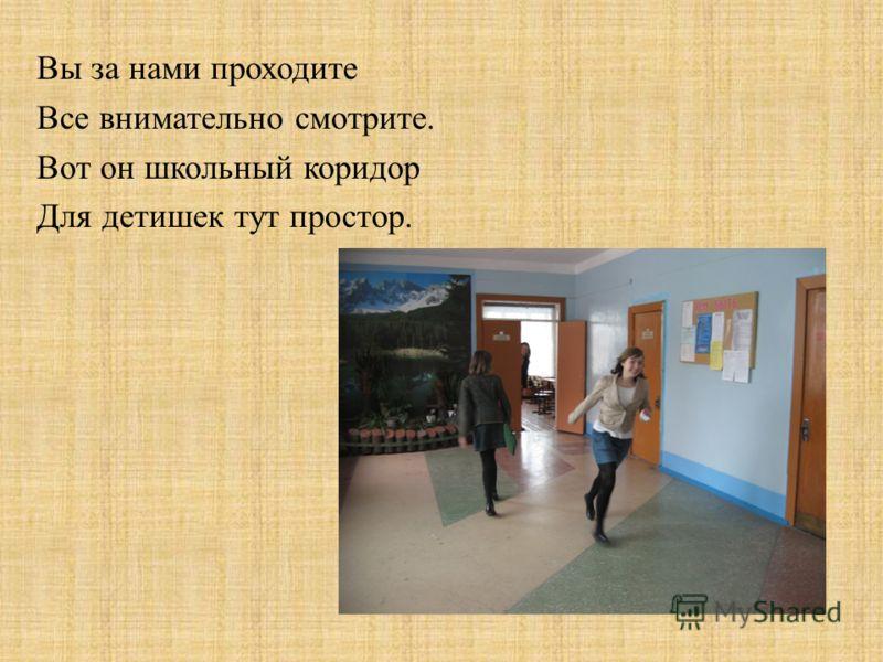 Вы за нами проходите Все внимательно смотрите. Вот он школьный коридор Для детишек тут простор.