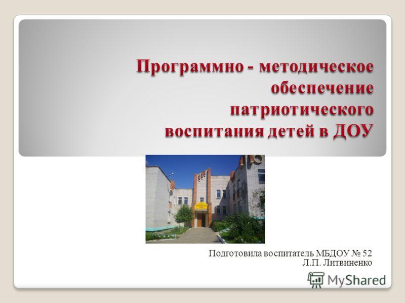 Подготовила воспитатель МБДОУ 52 Л.П. Литвиненко