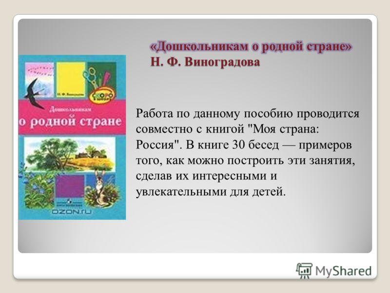 Работа по данному пособию проводится совместно с книгой Моя страна: Россия. В книге 30 бесед примеров того, как можно построить эти занятия, сделав их интересными и увлекательными для детей.