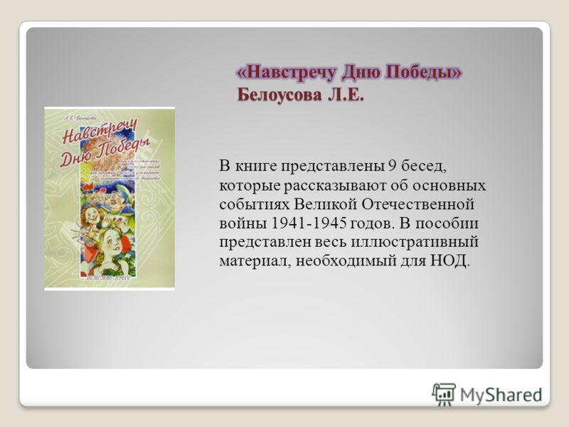 В книге представлены 9 бесед, которые рассказывают об основных событиях Великой Отечественной войны 1941-1945 годов. В пособии представлен весь иллюстративный материал, необходимый для НОД.