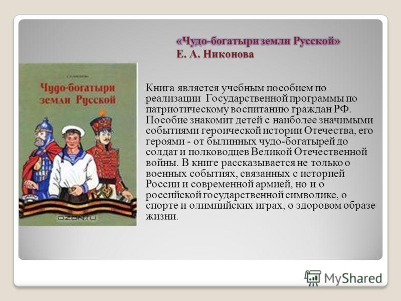Книга является учебным пособием по реализации Государственной программы по патриотическому воспитанию граждан РФ. Пособие знакомит детей с наиболее значимыми событиями героической истории Отечества, его героями - от былинных чудо-богатырей до солдат