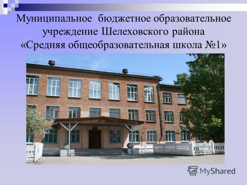 Муниципальное бюджетное образовательное учреждение Шелеховского района «Средняя общеобразовательная школа 1»