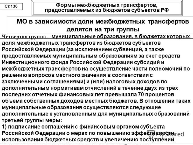 Формы межбюджетных трансфертов, предоставляемых из бюджетов субъектов РФ Ст.136 Четвертая группа - муниципальные образования, в бюджетах которых доля межбюджетных трансфертов из бюджетов субъектов Российской Федерации (за исключением субвенций, а так