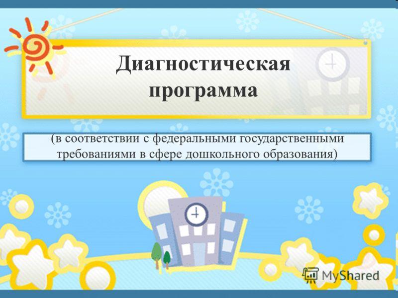Диагностическая программа (в соответствии с федеральными государственными требованиями в сфере дошкольного образования)
