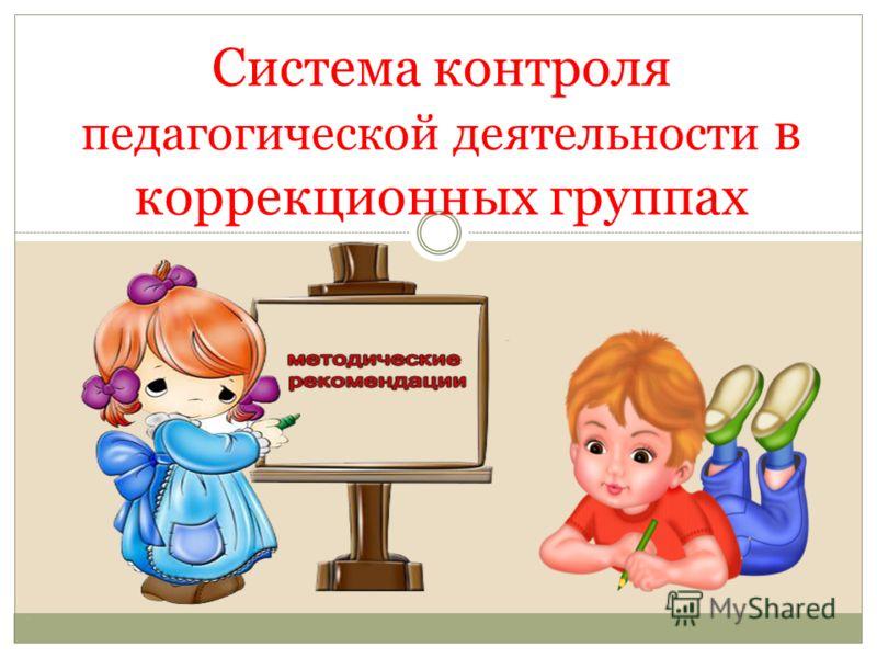 Система контроля педагогической деятельности в коррекционных группах