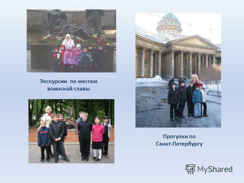 Прогулки по Санкт-Петербургу Экскурсии по местам воинской славы