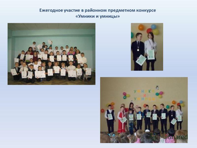 Ежегодное участие в районном предметном конкурсе «Умники и умницы»