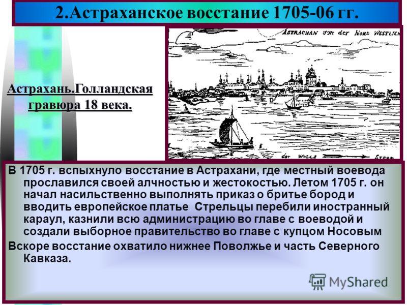 Меню В 1705 г. вспыхнуло восстание в Астрахани, где местный воевода прославился своей алчностью и жестокостью. Летом 1705 г. он начал насильственно выполнять приказ о бритье бород и вводить европейское платье Стрельцы перебили иностранный караул, каз