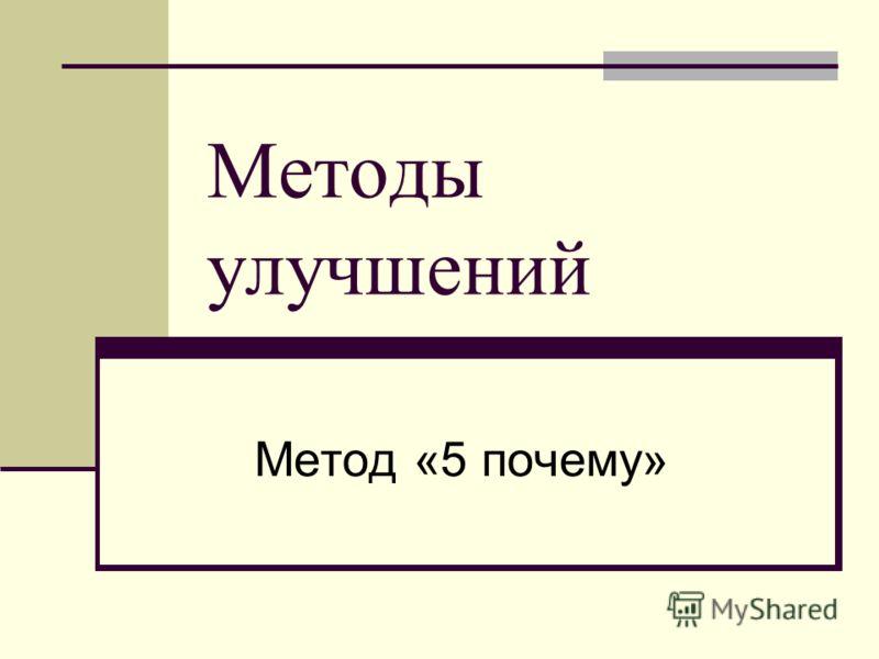 Методы улучшений Метод «5 почему»