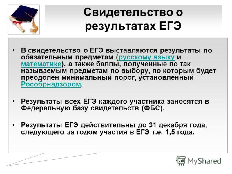 Свидетельство о результатах ЕГЭ В свидетельство о ЕГЭ выставляются результаты по обязательным предметам (русскому языку и математике), а также баллы, полученные по так называемым предметам по выбору, по которым будет преодолен минимальный порог, уста