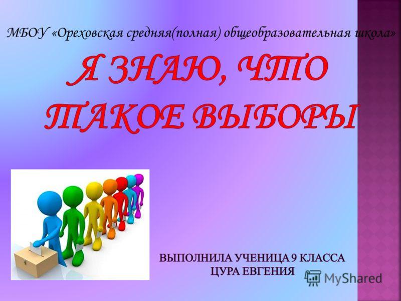 МБОУ «Ореховская средняя(полная) общеобразовательная школа»