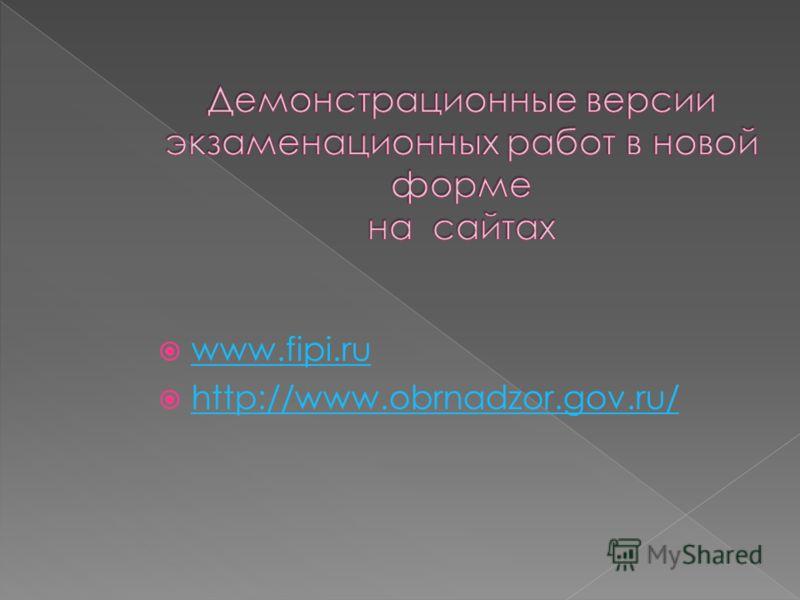 www.fipi.ru http://www.obrnadzor.gov.ru/ http://www.obrnadzor.gov.ru/
