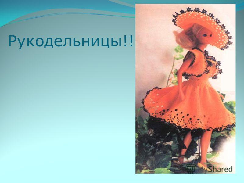 В России вязание крючком получило распространение с конца прошлого столетия, и заниматься им стали женщины. На территории Новгородской области данный вид рукоделия появился в 30-40-е годы ХХ века. До этого местные мастерицы увлекались вышивкой. Поэто
