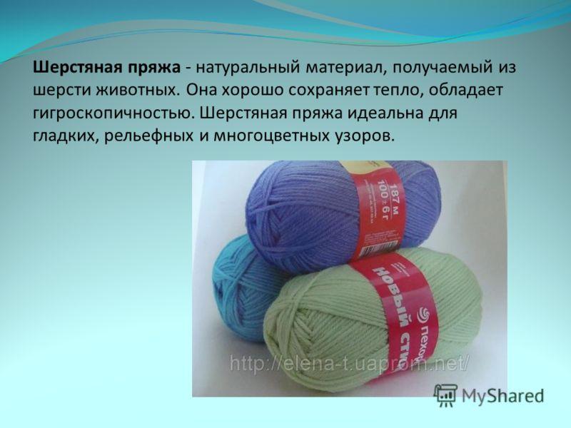 Один из наиболее распространенных видов пряжи, используемых для вязания крючком - хлопок. В современной моде он занимает ведущее место. Хлопковые нити разнообразны по цветовой гамме и качеству (блестящие, матовые, меланжевые, шелковистые). Они исполь