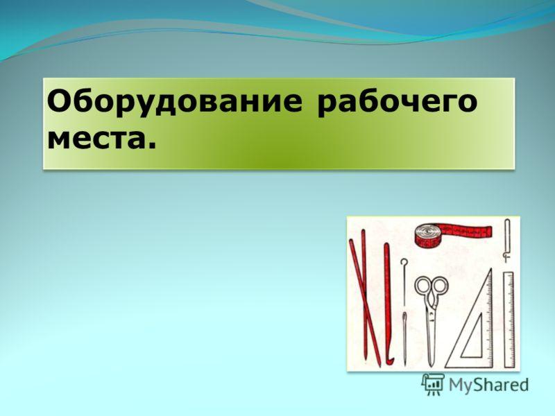 Блестящей пряжей называют вискозные и акриловые нити, добавленные в основную пряжу, придают ей золотистый или серебристый эффект.