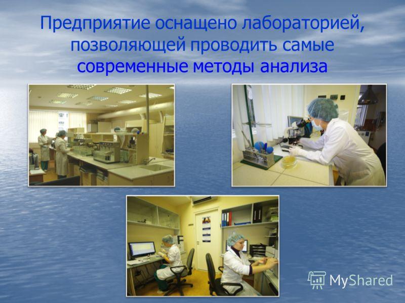 Предприятие оснащено лабораторией, позволяющей проводить самые современные методы анализа