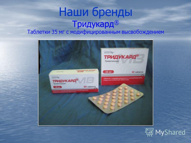 Наши бренды Тридукард ® Таблетки 35 мг с модифицированным высвобождением