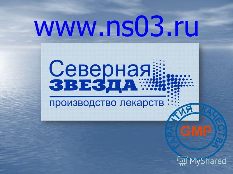 www.ns03.ru