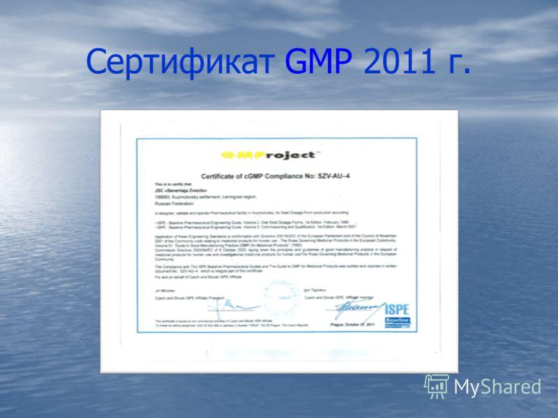 Сертификат GMP 2011 г.
