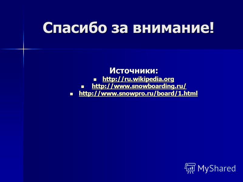 Спасибо за внимание! Источники: http://ru.wikipedia.org http://ru.wikipedia.org http://ru.wikipedia.org http://www.snowboarding.ru/ http://www.snowboarding.ru/http://www.snowboarding.ru/ http://www.snowpro.ru/board/1.html http://www.snowpro.ru/board/