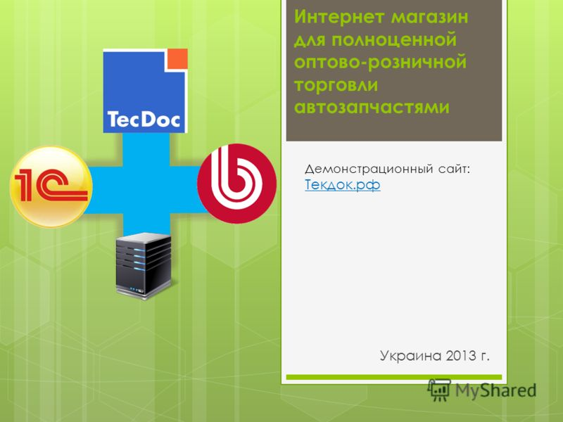 Интернет магазин для полноценной оптово-розничной торговли автозапчастями Украина 2013 г. Демонстрационный сайт: Текдок.рф