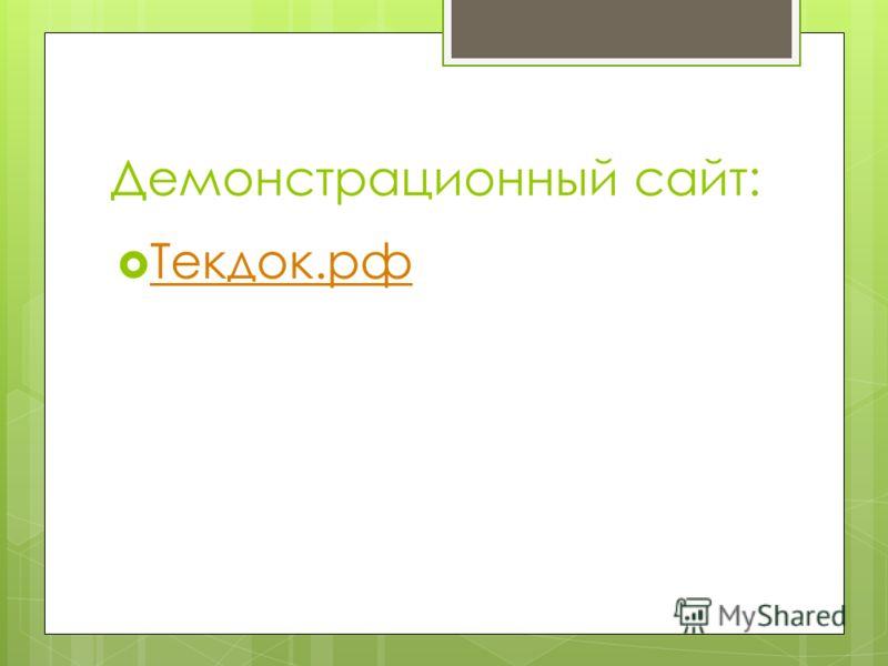 Демонстрационный сайт: Текдок.рф